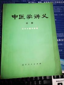中医学讲义 中册