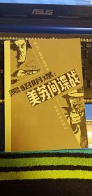 黑貂阴谋-美苏间谍战 尤勰译