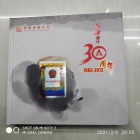 云南审计30周年1983-2013 纪念邮票