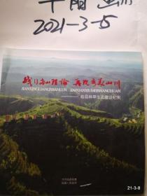 临县林草生态建设纪实