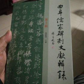 曲阜儒家碑刻文献辑录第三辑