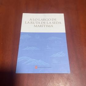 穿越海上丝绸之路(西班牙文)