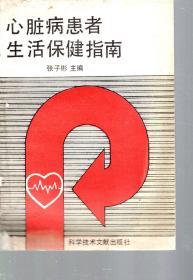 心脏病患者生活保健指南