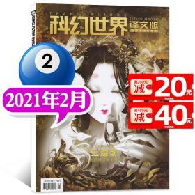 全新正版科幻世界译文版杂志2021年2月 非合订本宇宙科技科学幻想小说书籍期刊【单本】