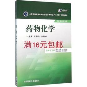 正版满16 药物化学 孟繁浩 李柱来 9787506779074