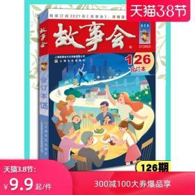 2020年《故事会》合订本126期 最新 中国当代民间文学社会生活故事 身边故事 通俗文学杂志 休闲轻松生活易读书籍