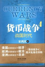 货币战争.4 战国时代