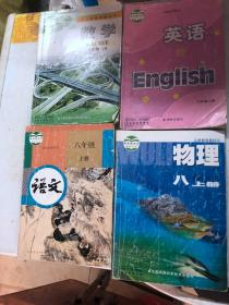 二手课本 初中初二八年级上册八上语文数学英语物理书一套4本