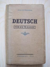 德语教科书 中学九年级用