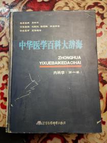 中华医学百科大辞海 内科学(第一卷)