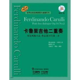 卡鲁里吉他二重奏 上海音乐出版社