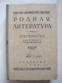 POДHAЯ ЛИTEPATУPA 俄文原版书 1948年 书名不详 详见图片