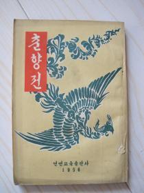 春香传(朝鲜文)