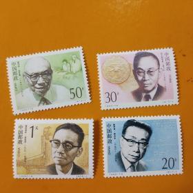 1992-19中国现代科学家(第三组)面值2元 编年邮票 全新