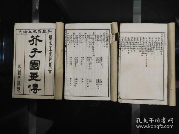 《芥子园画传初集》青在堂