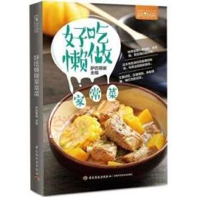 正版现货 好吃懒做家常菜 萨巴蒂娜 9787518411542 中国轻工业出版社