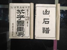 《芥子园画傅初集》青在堂卷二