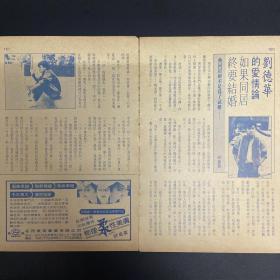 刘德华80年代杂志切页