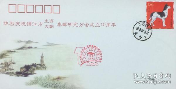 庆祝镇江市生肖、文献集邮研究分会成立10周年纪念封