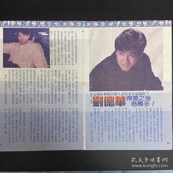 刘德华彩页2面