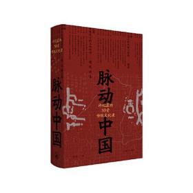 签名本~~脉动中国:许纪霖的50堂传统文化课(精装版)