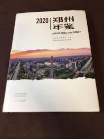 2020郑州年鉴