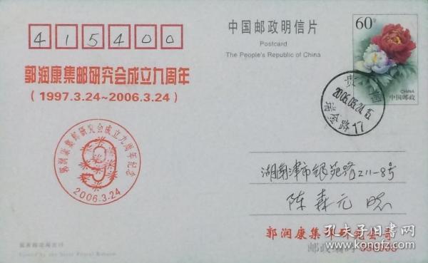 郭润康集邮研究会成立九周年实寄邮资片(盖有纪戳和2006年3月24日贵阳瑞金路日戳)