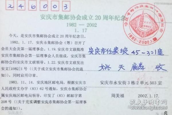 安庆市集邮协会成立20周年纪念实寄片(正面盖有纪戳,背面贴60分长城普票,盖2002年1月17日安庆柏子桥日戳,会长周美福寄)