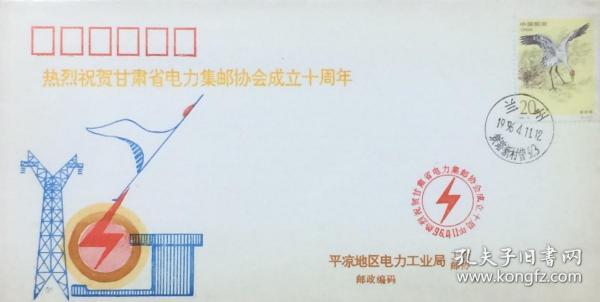 热烈祝贺甘肃电力邮协成立10周年纪念封(盖兰州铁路新村营业戳)