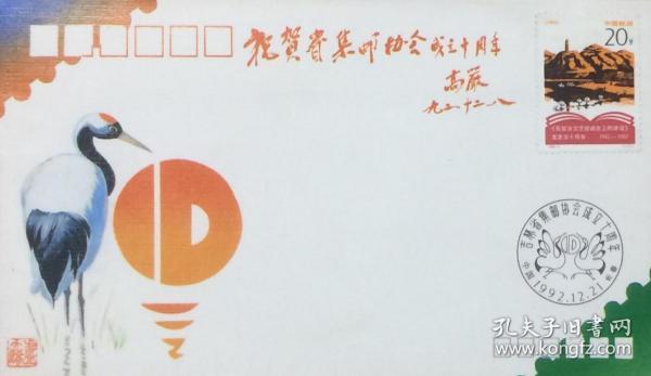 吉林省集邮协会成立十周年纪念封