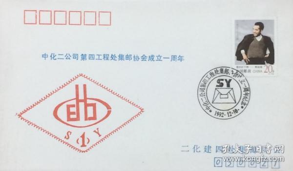 中化二公司第四工程处(二化建四处)集邮协会成立一周年纪念封