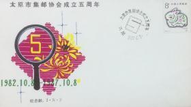 太原市集邮协会成立五周年纪念封