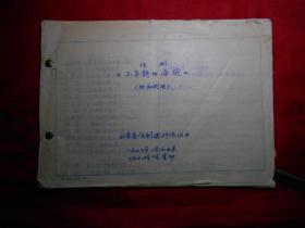话剧《不平静的海滨》(山东省话剧团佚名 手稿35页)圆珠笔复写件!