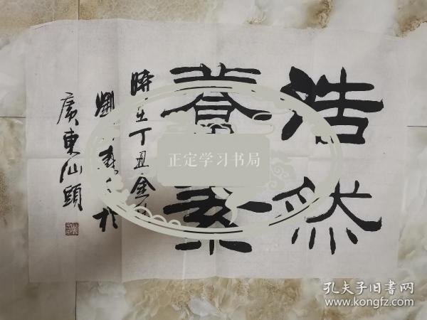 刘炳森书法(复刻)