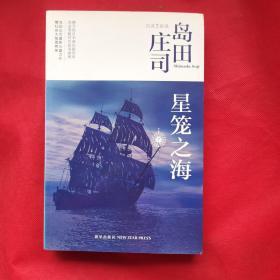 星笼之海:岛田庄司作品集45