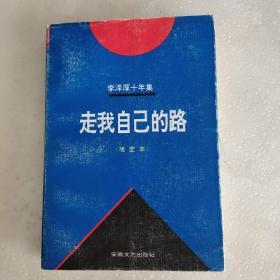 李泽厚十年集 第4卷:走我自己的路