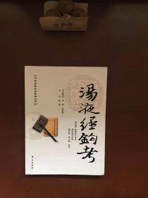 中医古籍校注释译丛书:汤液经钩考
