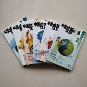杂志《中国校园文学》(2002年3期-9期)(六本合售)