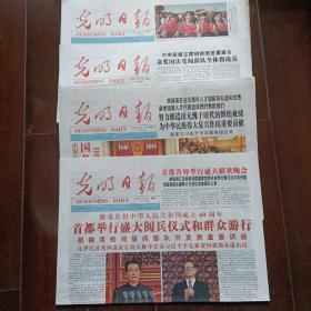 2009年10月1日2日3日4日《光明日报》:国庆六十周年报道