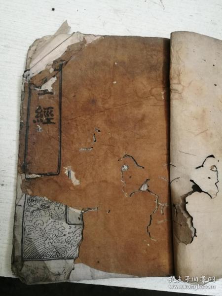 木刻,前面木刻图十多幅,关帝明圣真经。版本少见