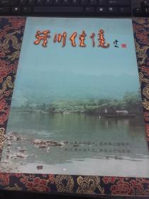 泾川佳境 邮票纪念册