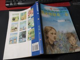 曹文轩纯美小说拼音版·我家姐姐花一朵   作者签名