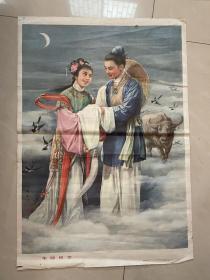 80年年画,牛郎织女,上海人民美术出版社出版