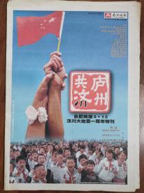 合肥晚报【2009年5月12日,汶川大地震一周年特刊】