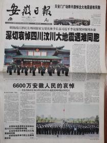 安徽日报【2008年5月20日,深切哀悼四川汶川大地震遇难同胞】