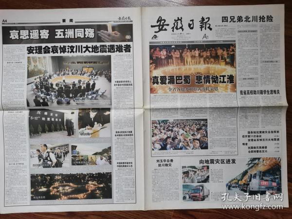安徽日报【2008年5月21日,深切哀悼四川汶川大地震遇难同胞】