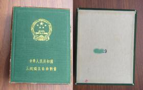 中华人民共和国三级独立自由勋章原盒  中央美院设计 开国大勋 开国勋章1955年勋章