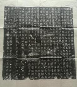 唐故王希晋墓志铭