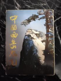 中国西岳风光(全)