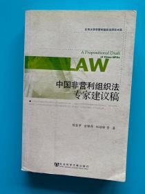 北京大学非营利组织法研究书系:中国非营利组织法专家建议稿